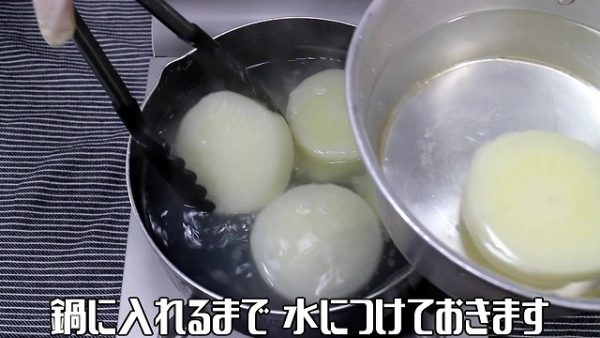 おでん鍋に入れるまでさらしておきます。