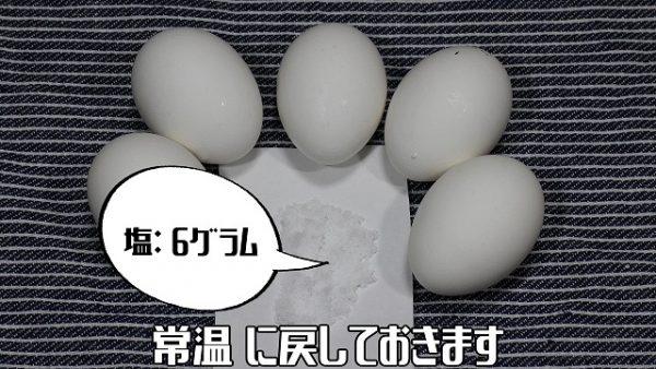 茹で卵を作ります。