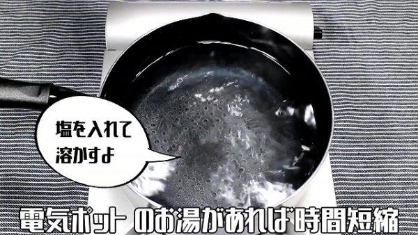 お鍋にお湯を沸かします。
