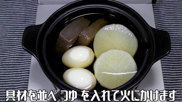 土鍋に、大根・こんにゃく・たまごを並べて、おでんつゆを入れて火にかけます。
