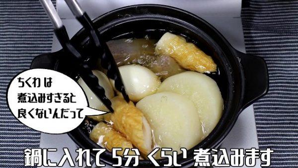 ちくわを、「おでん鍋に入れて、5分くらい煮込みます