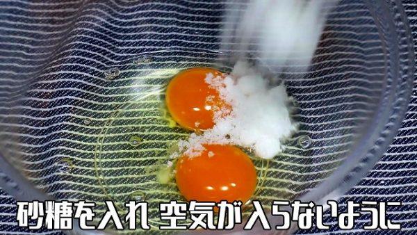 ボウルに、卵を割り入れます。