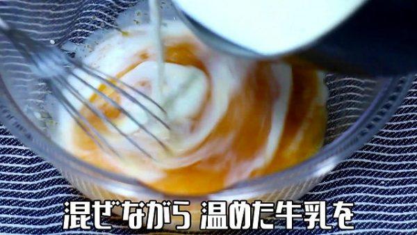 混ぜながら、温めた牛乳を、数回に分けて入れていきます。