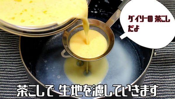 茶こしなどを使って、生地を濾していきます。