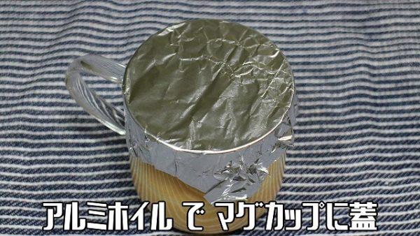 アルミホイルで、マグカップに蓋をします。