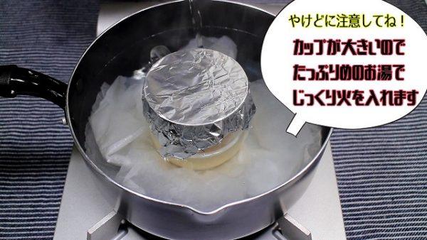 鍋にマグカップを入れた後、プリン生地が埋まる高さまでお湯をそそぎます。