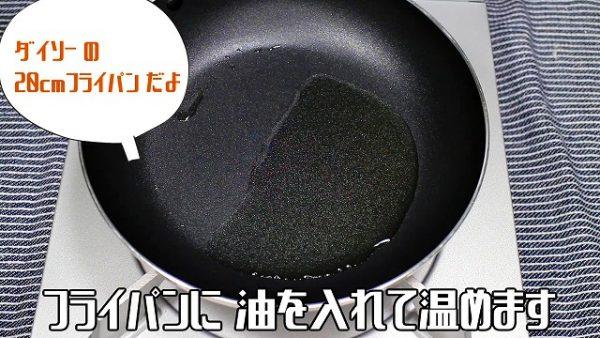 フライパンに、揚げ焼きが出来るくらいの油を入れて温めます。