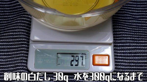 創味の白だし 30gを入れ、水を300gになるまで足していきます。