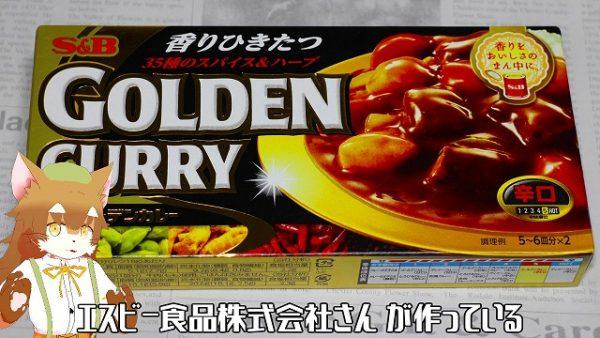 使ったカレールーは、エスビー食品株式会社さんが作っているゴールデンカレー辛口です。