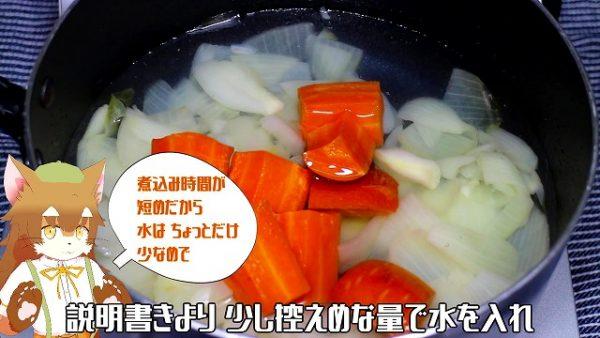 電子レンジに入れてあった人参とじゃがいもを取り出して、人参を鍋に入れます。